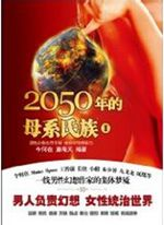 2050年的母系氏族