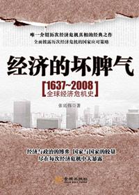 1637-2008全球经济危机史:经济的坏脾气