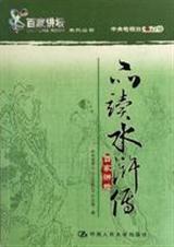 品读水浒传(百家讲坛丛书)