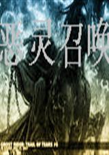 恶灵召唤(全文)