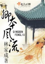 卿本风流(1-259) 林家成