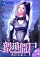 末世女皇之猥琐僵尸(完结)