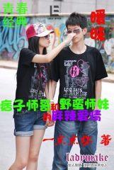 暧昧:痞子师哥与野蛮师妹的麻辣爱情