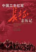 中国工农红军长征亲历记