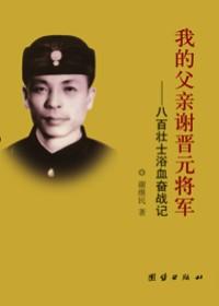 我的父亲谢晋元将军