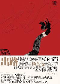 内华达山上的中国长城:出路