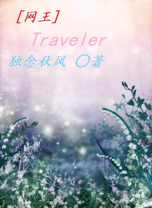 (网王同人)traveler