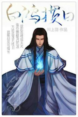 (仙四+古剑同人)[仙四+古剑]白鸿掼日