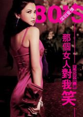 深圳爱情:那个女人对我笑
