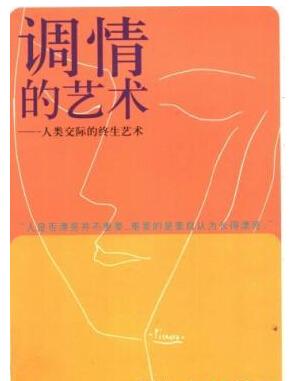 调情的艺术:人际交往的终生艺术(出版书)