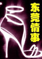 东莞情事(大结局)